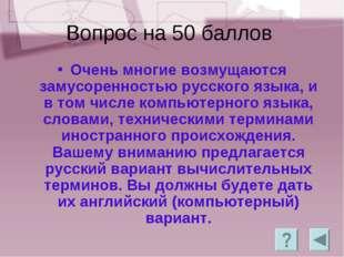 Вопрос на 50 баллов Очень многие возмущаются замусоренностью русского языка,