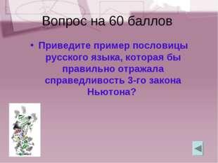 Вопрос на 60 баллов Приведите пример пословицы русского языка, которая бы пра