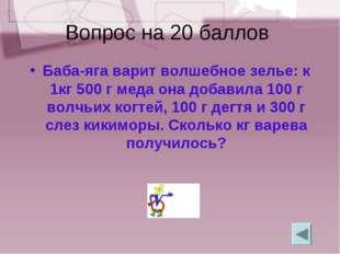 Вопрос на 20 баллов Баба-яга варит волшебное зелье: к 1кг 500 г меда она доба