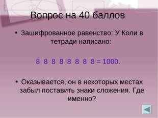 Вопрос на 40 баллов Зашифрованное равенство: У Коли в тетради написано: 8 8 8