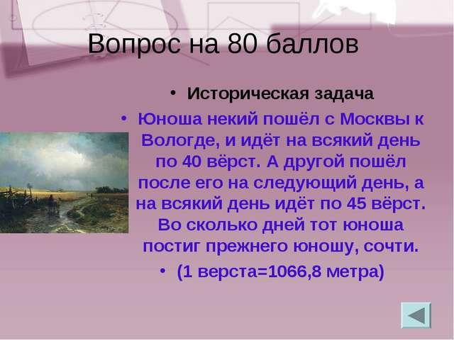 Вопрос на 80 баллов Историческая задача Юноша некий пошёл с Москвы к Вологде,...