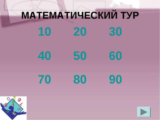 МАТЕМАТИЧЕСКИЙ ТУР 102030 405060 708090