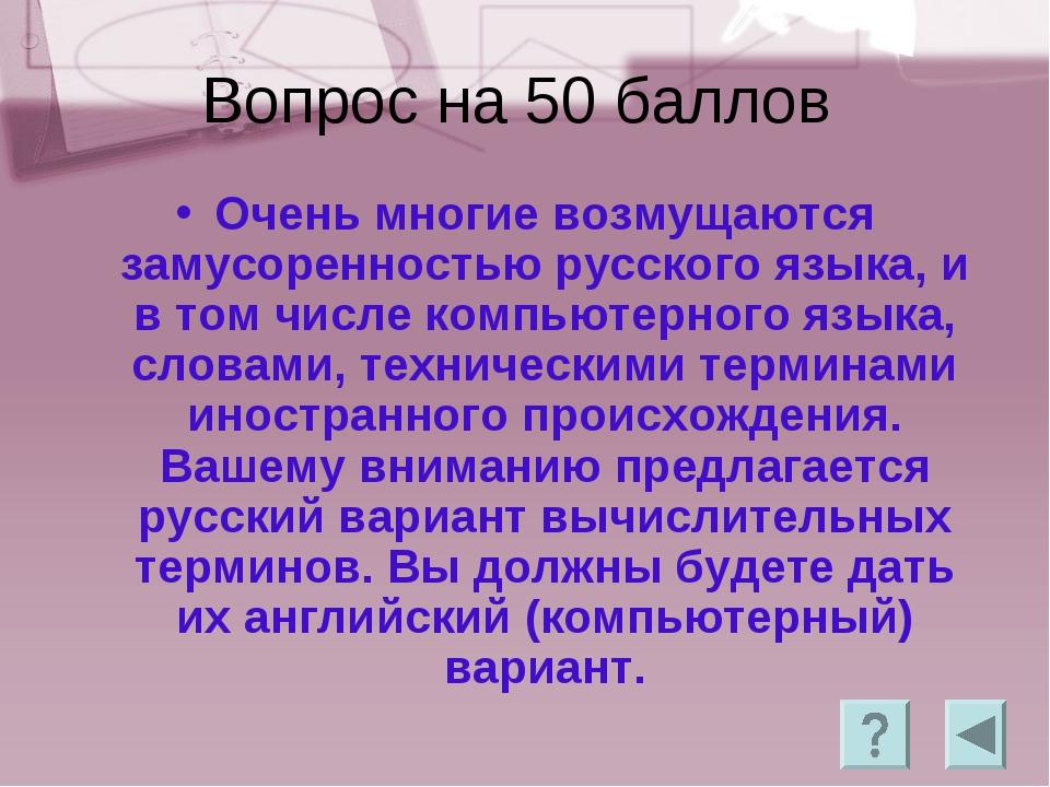 Вопрос на 50 баллов Очень многие возмущаются замусоренностью русского языка,...