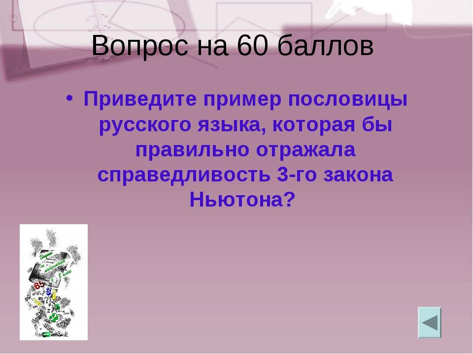 Вопрос на 60 баллов Приведите пример пословицы русского языка, которая бы пра...