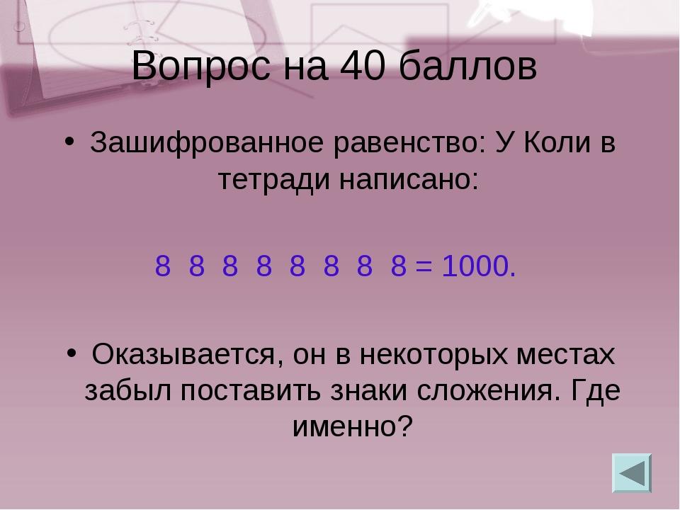 Вопрос на 40 баллов Зашифрованное равенство: У Коли в тетради написано: 8 8 8...