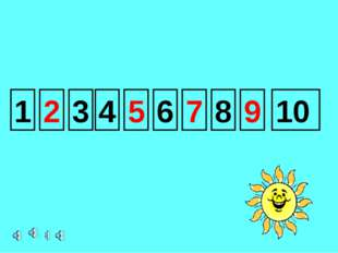 1 2 3 4 5 6 7 8 9 10 Соседи числа