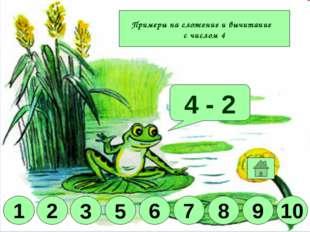 10 9 8 6 5 3 1 2 Примеры на сложение и вычитание с числом 4 7 2 8 1 9 5 10 7