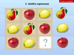 3. Найди картинку Нажми на предмет