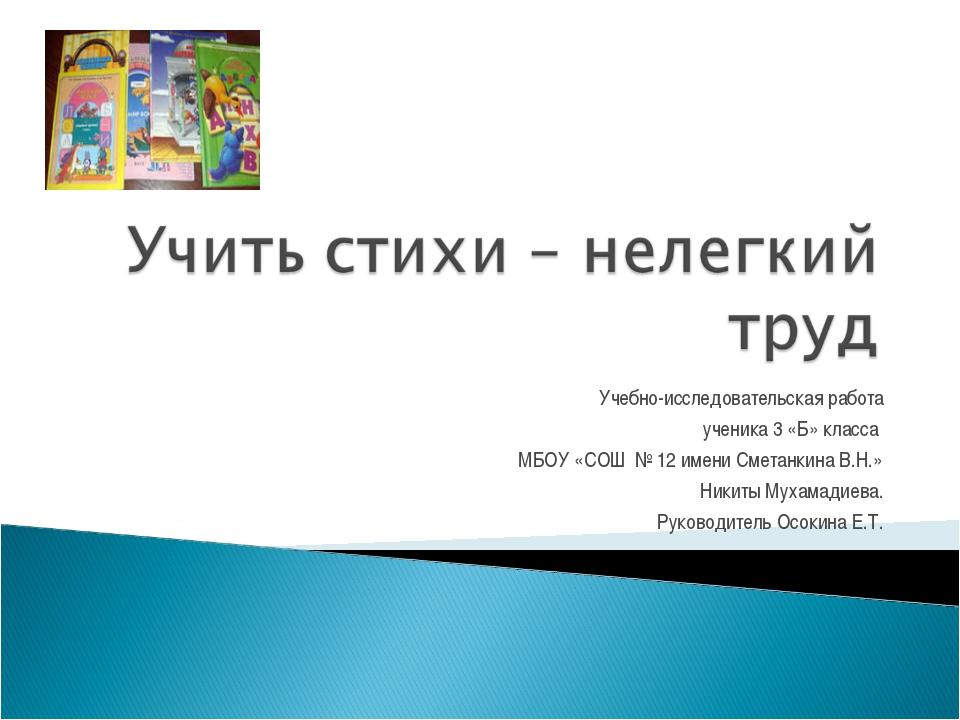 Учебно-исследовательская работа ученика 3 «Б» класса МБОУ «СОШ № 12 имени Сме...