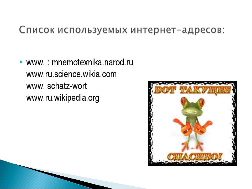 www. : mnemotexnika.narod.ru www.ru.science.wikia.com www. schatz-wort www.ru...