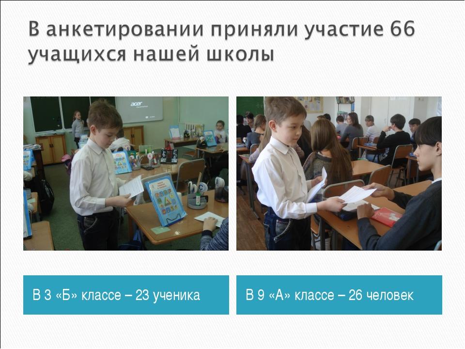 В 3 «Б» классе – 23 ученика В 9 «А» классе – 26 человек