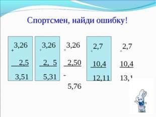 +3,26 2,5 3,51 +3,26 2, 5 5,31 +3,26 2,50 5,76 +2,7 10,4 12,11 +2,7 10,4 13,1