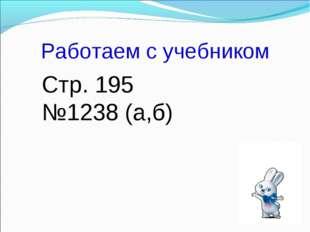 Работаем с учебником Стр. 195 №1238 (а,б)