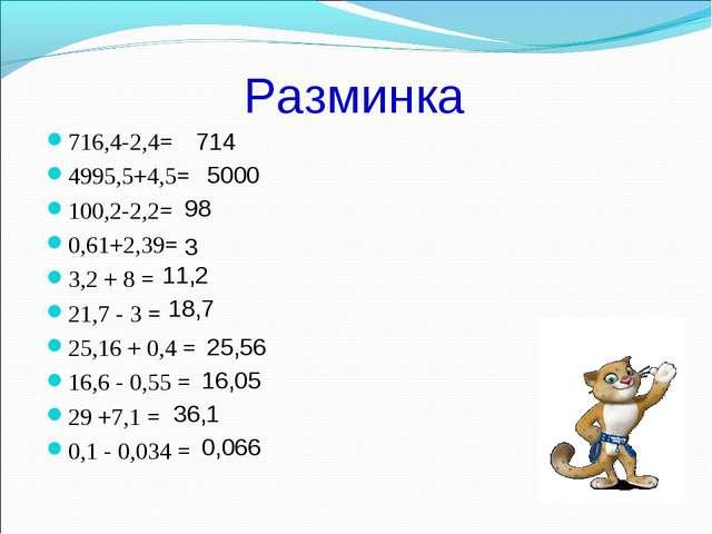 Разминка 716,4-2,4= 4995,5+4,5= 100,2-2,2= 0,61+2,39= 3,2 + 8 = 21,7 - 3 = 25...