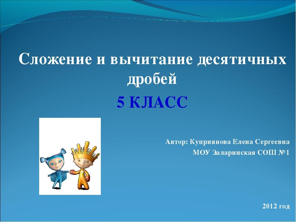 Сложение и вычитание десятичных дробей 5 КЛАСС Автор: Куприянова Елена Сергее...