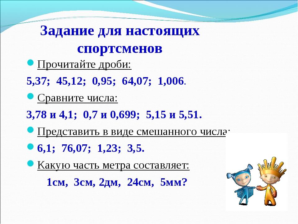 Прочитайте дроби: 5,37; 45,12; 0,95; 64,07; 1,006. Сравните числа: 3,78 и 4,...