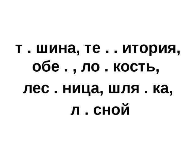т . шина, те . . итория, обе . , ло . кость, лес . ница, шля . ка, л . сной
