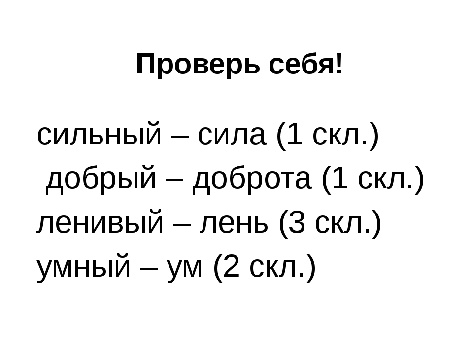 сильный – сила (1 скл.) добрый – доброта (1 скл.) ленивый – лень (3 скл.) умн...