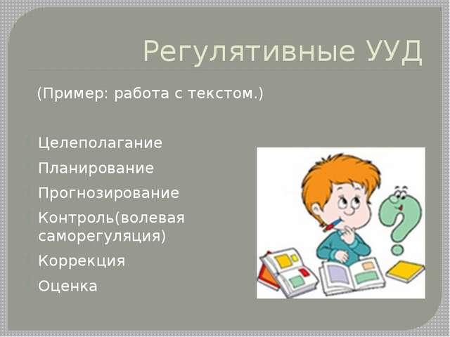 Регулятивные УУД (Пример: работа с текстом.) Целеполагание Планирование Прогн...
