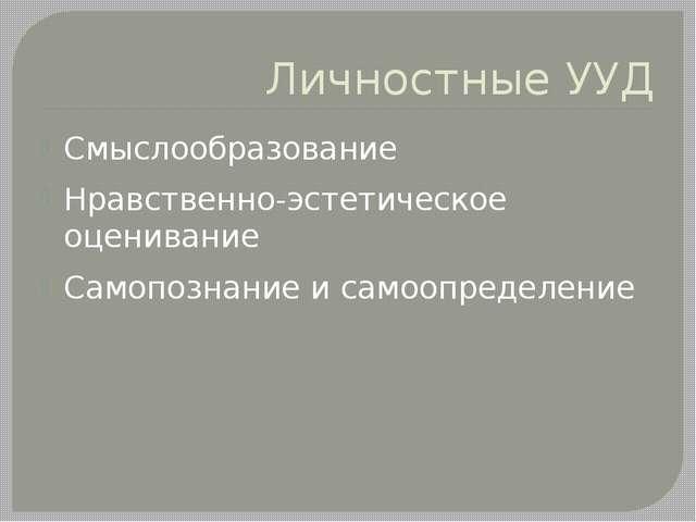 Личностные УУД Смыслообразование Нравственно-эстетическое оценивание Самопозн...