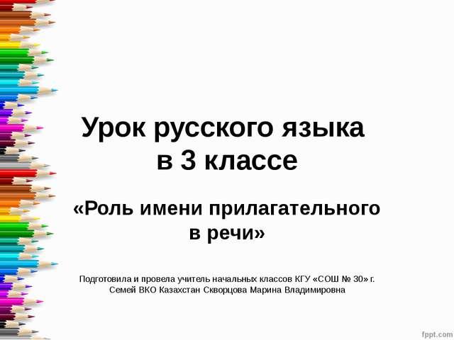 Урок русского языка в 3 классе «Роль имени прилагательного в речи» Подготовил...
