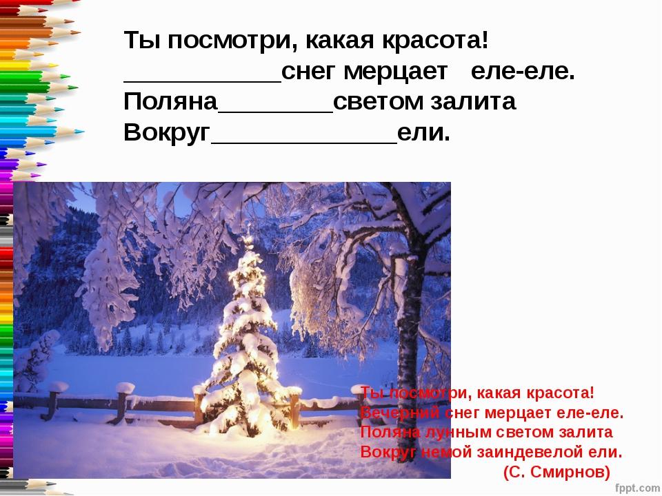 Ты посмотри, какая красота! ___________снег мерцает еле-еле. Поляна________св...