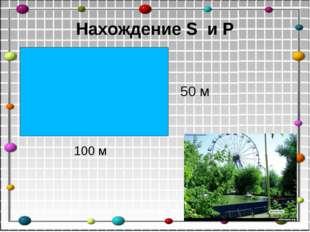 Нахождение S и Р 100 м 50 м