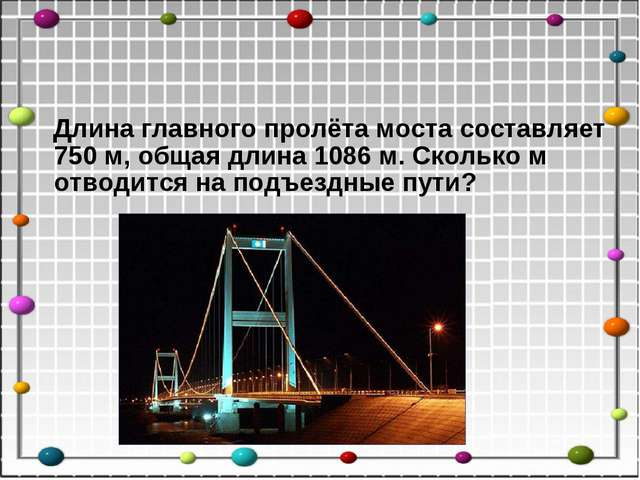 Длина главного пролёта моста составляет 750м, общая длина 1086м. Сколько м...
