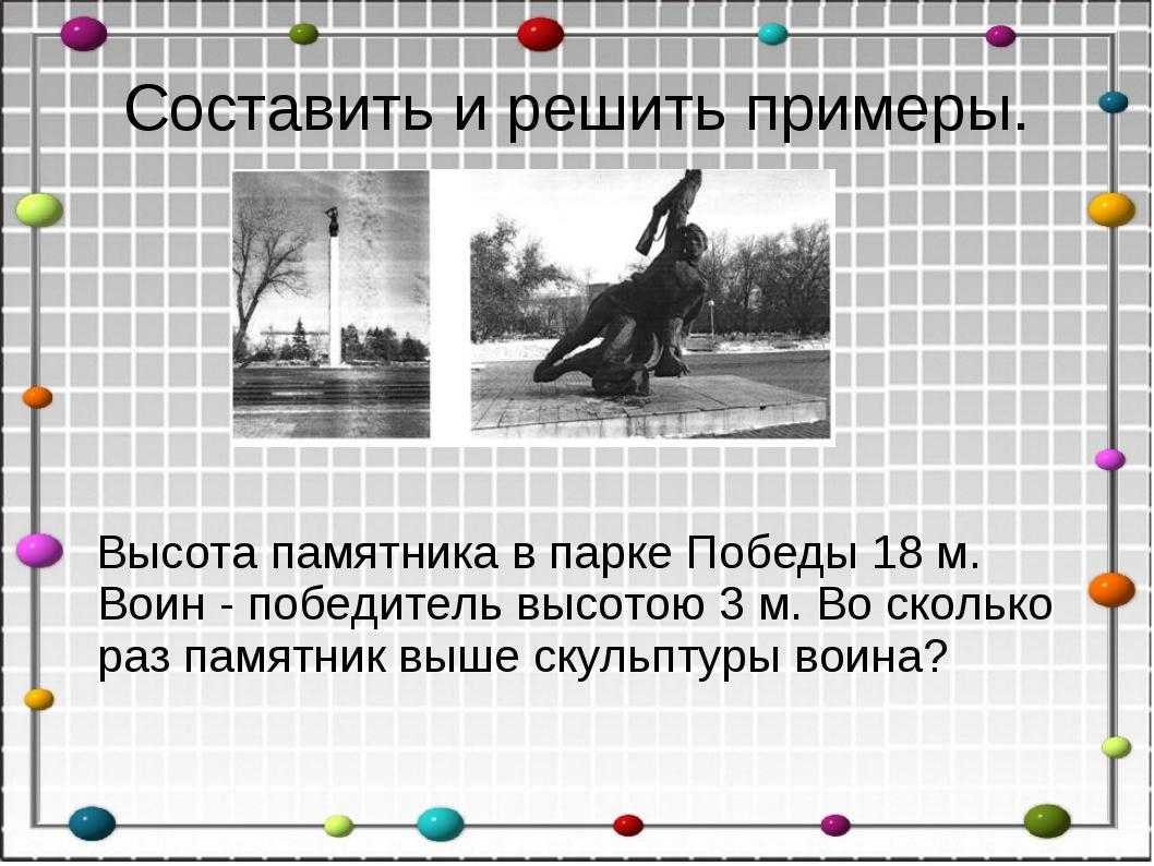 Составить и решить примеры. Высота памятника в парке Победы 18 м. Воин - побе...