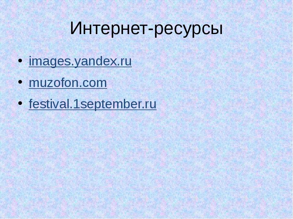 Интернет-ресурсы images.yandex.ru muzofon.com festival.1september.ru