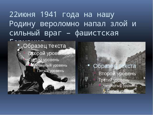 22июня 1941 года на нашу Родину вероломно напал злой и сильный враг – фашистс...