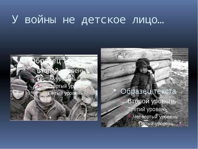 У войны не детское лицо…
