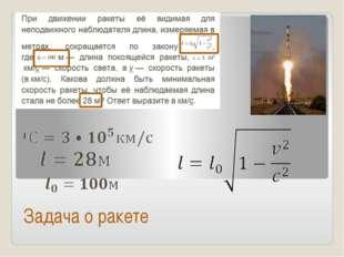 Задача о ракете l