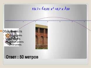 Ответ : 50 метров