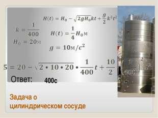 Задача о цилиндрическом сосуде Ответ: 400с