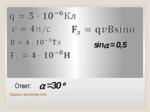 Задача о магнитном поле Ответ: