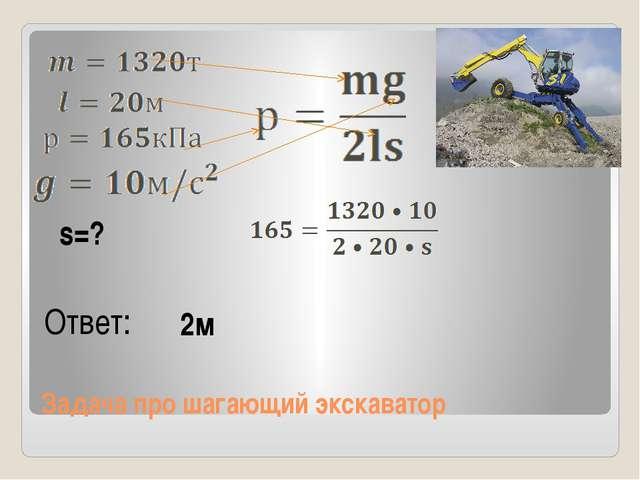 Задача про шагающий экскаватор s=? Ответ: 2м