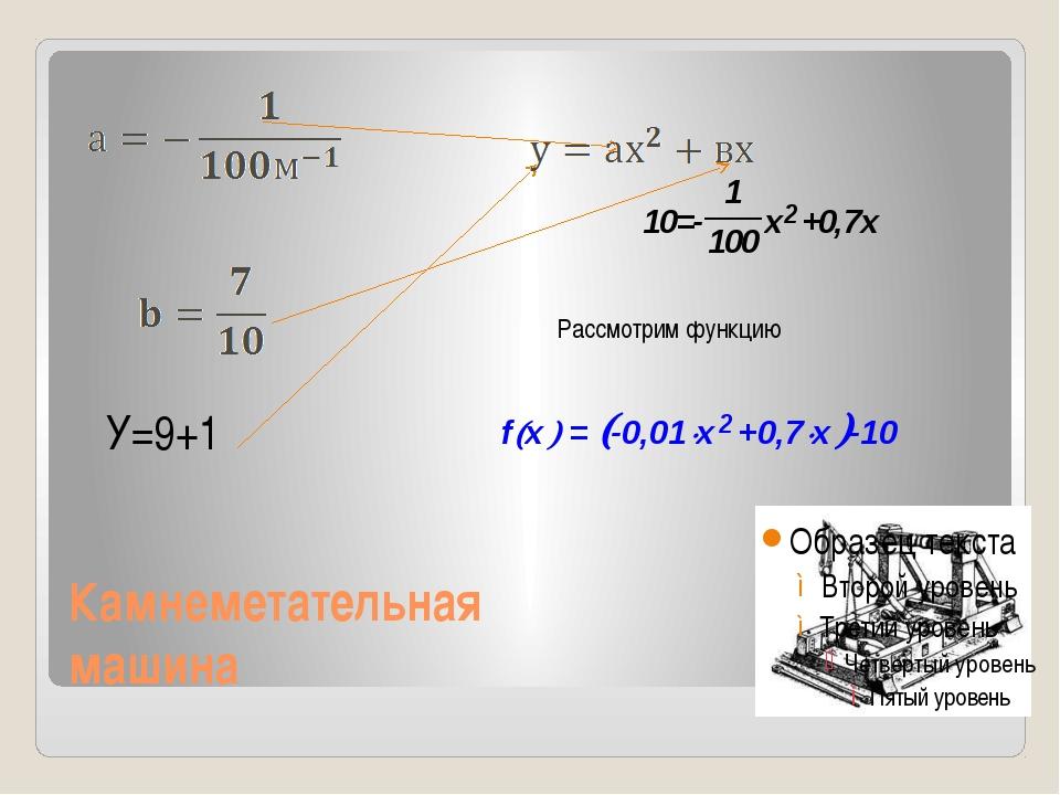 Камнеметательная машина У=9+1 Рассмотрим функцию