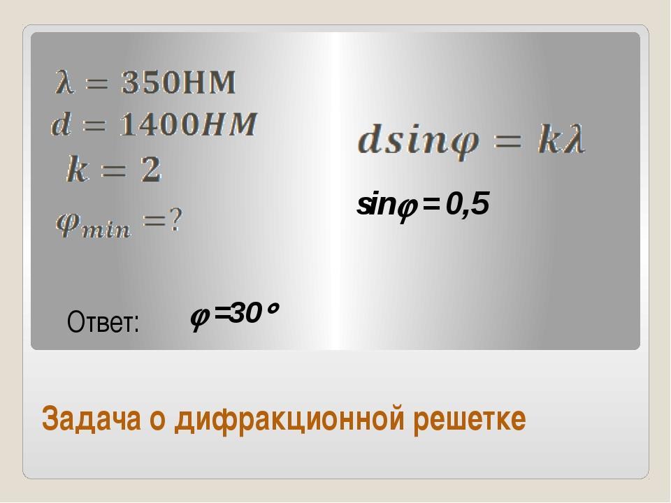 Задача о дифракционной решетке Ответ: