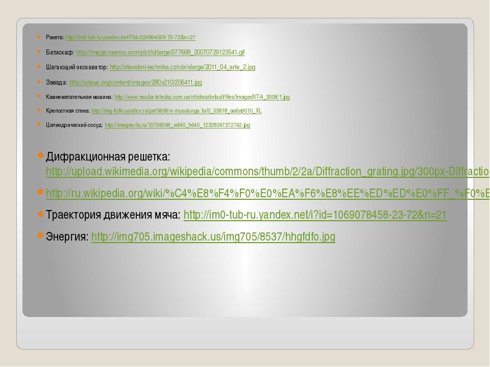 Ракета: http://im3-tub-ru.yandex.net/i?id=324994059-70-72&n=21 Батискаф: htt...