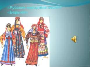«Русские народные песни» «Барыня»