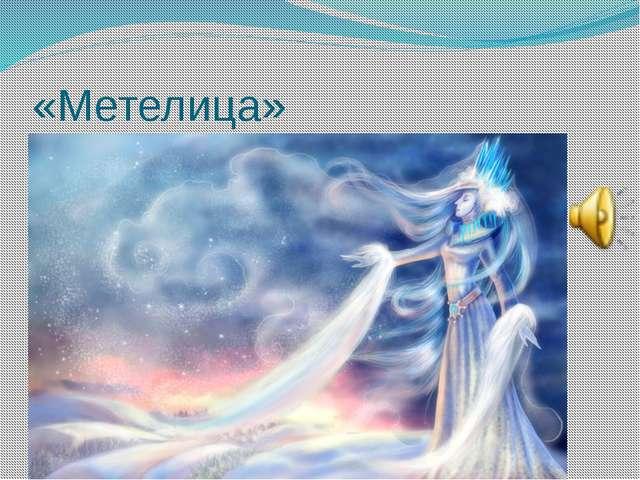 «Метелица»