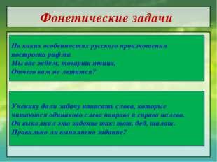 Фонетические задачи На каких особенностях русского произношения построена риф