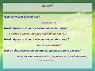 Вывод! Что изучает фонетика? звуки речи Когда буквы е, ё, ю, я обозначают два