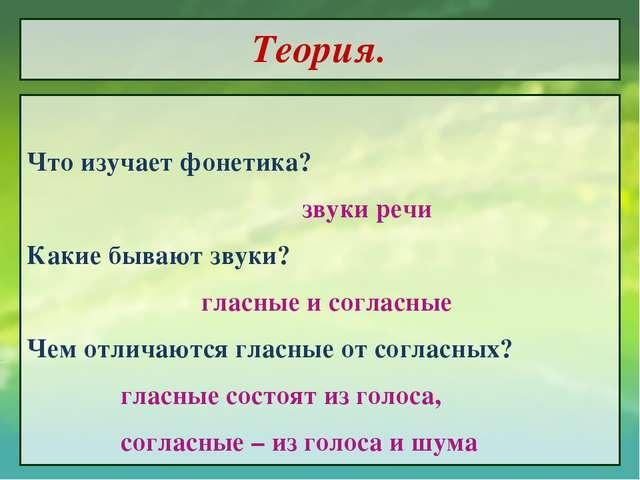 Конспект урока по русскому языку в 3 классе по теме:повторяем фонетику и состав слова