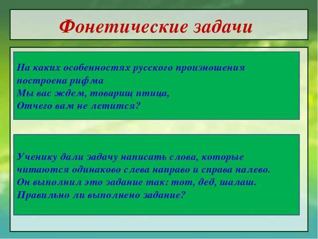 Фонетические задачи На каких особенностях русского произношения построена риф...