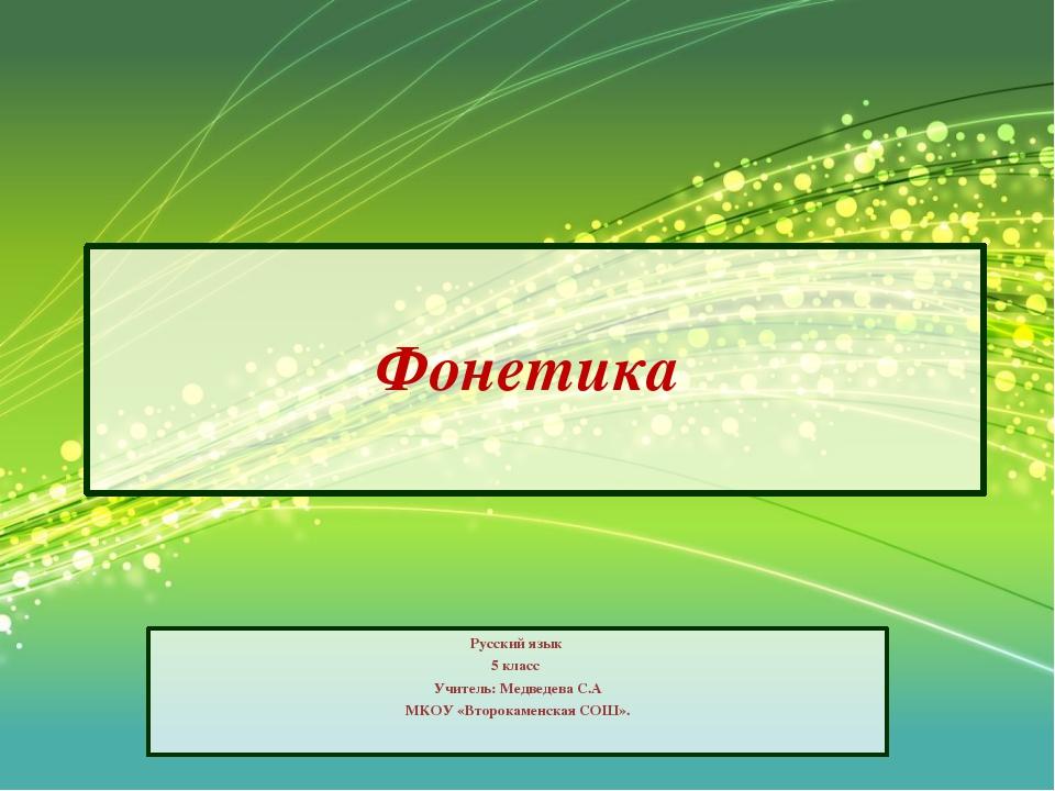 Фонетика Русский язык 5 класс Учитель: Медведева С.А МКОУ «Второкаменская СОШ».