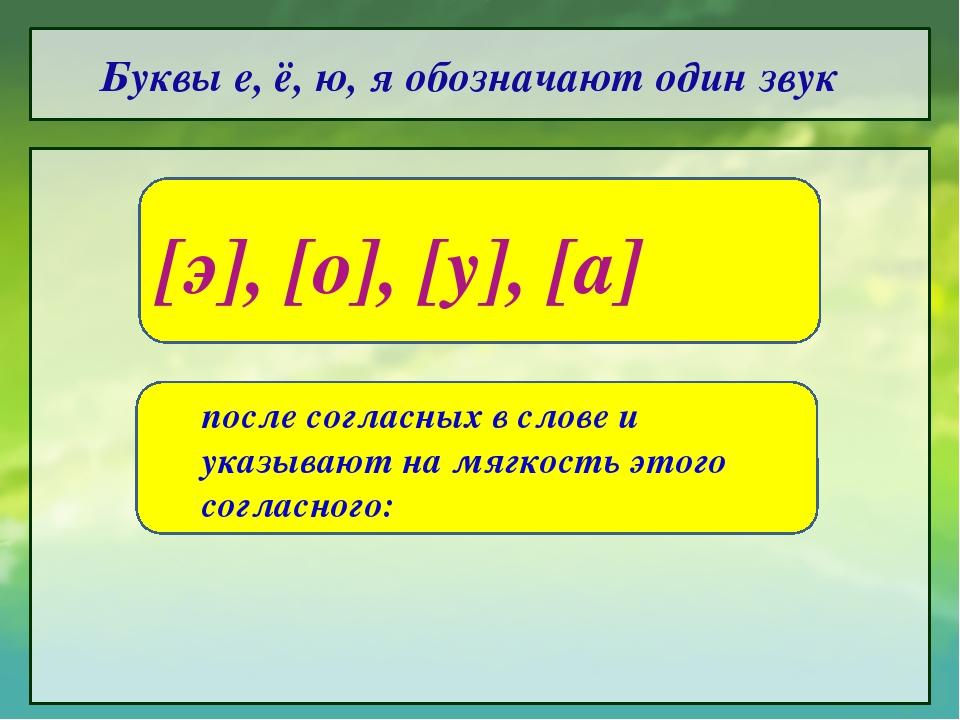 Буквы е, ё, ю, я обозначают один звук [э], [о], [у], [а]  после согласных в...