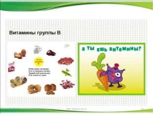 Витамины группы В * http://aida.ucoz.ru * http://aida.ucoz.ru
