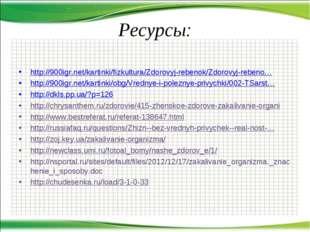Ресурсы:  http://900igr.net/kartinki/fizkultura/Zdorovyj-rebenok/Zdorovyj-re